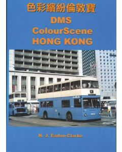 DMS Colour Scene in Hong Kong